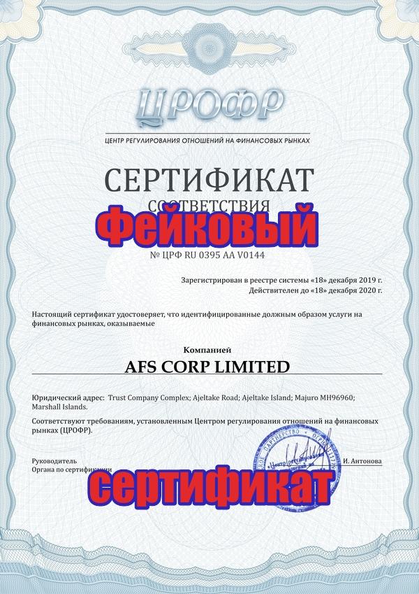 AFS Finance лохотрон, мошенники, аферисты