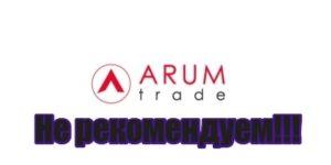ARUM Trade жулики, мошенники, развод,обман