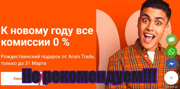ARUM Trade мошенники, развод, жулики, обман
