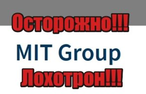 MIT Trade мошенники, лохотрон, развод, обман