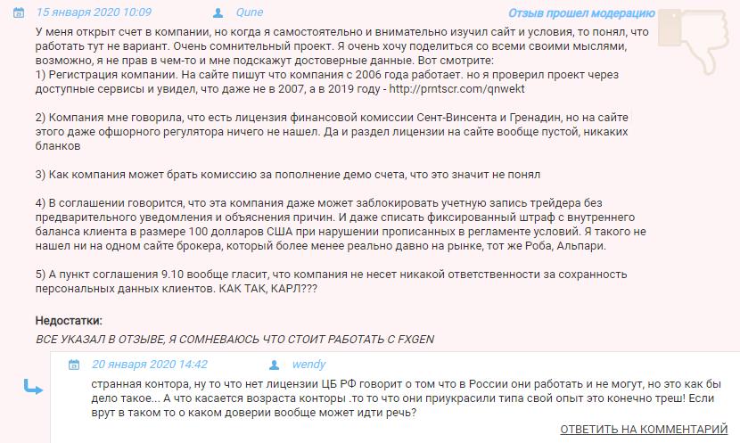 Отзывы о брокере FxGen