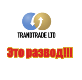 TRANDTRADE LTD развод, мошенники, обман