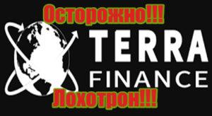Terra Finance мошенники, развод, лохотрон, жулики