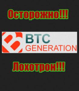 BTC Generation мошенники, лохотрон, развод