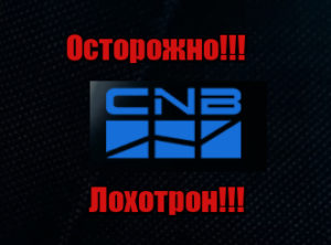 CNB-Trade мошенники, развод, аферисты, жулики