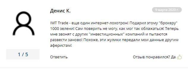 IMTtrade отзывы