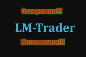 LM-Trader мошенники, развод, жулики, аферисты