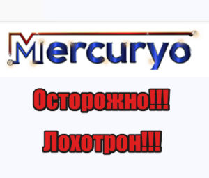 Mercuryo мошенники, лохотрон, развод