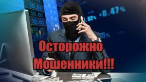 NelsonFX мошенники, аферисты, лохотрон