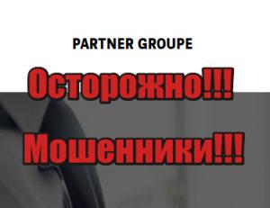 Partner Groupe развод, мошенники, аферисты