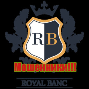 RoyalBanc развод, аферисты, жулики, мошенники