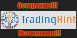 TradingHint мошенники, развод, лохотрон, аферисты