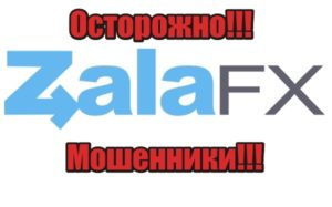 ZalaFX развод, аферисты, жулики