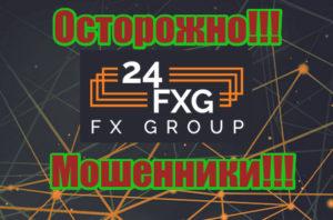 24 FX Group мошенники, жулики, аферисты