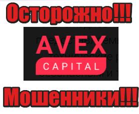 AVEX Capital развод, лохотрон, мошенники