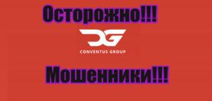 Conventus Group мошенники, жулики, аферисты