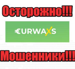 Eurwaxs лохотрон, мошенники, аферисты