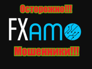 FXamo мошенники, аферисты, лохотрон