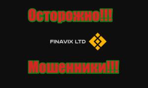 Finavix мошенники, лохотрон, развод