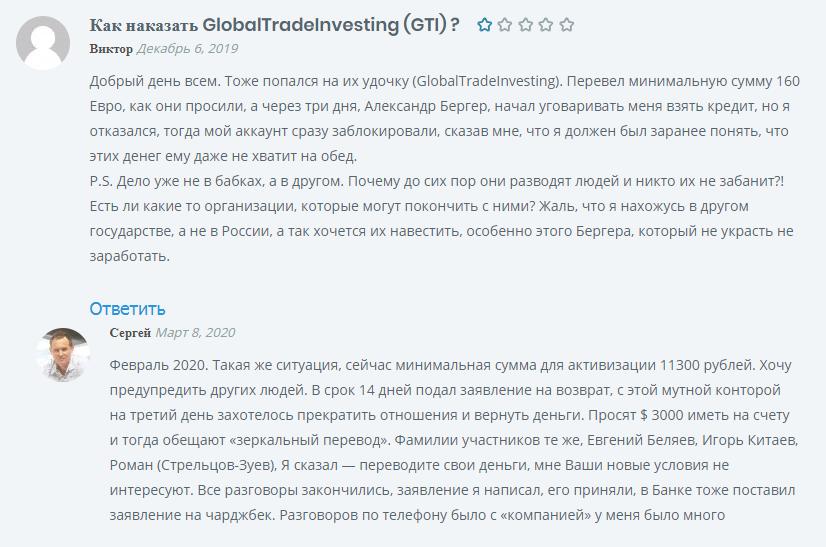 Global Trade Investing отзывы