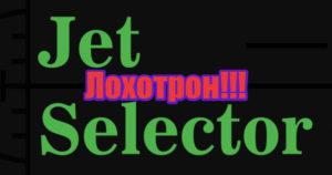Jet Selector мошенники, лохотрон, развод