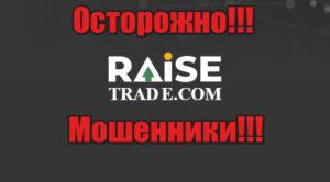Raise Trade мошенники, жулики, аферисты