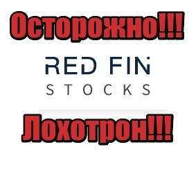 Red Fin Stocks мошенники, лохотрон, развод