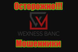 Wexness Banc мошенники, аферисты, жулики