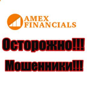 Amex Financials лохотрон