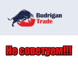 Budrigan Trade мошенники, развод, лохотрон