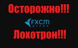 FXCM Globe мошенники, лохотрон, развод