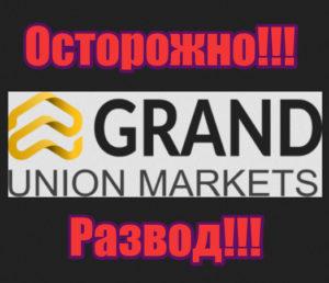 Grand Union Markets мошенники, развод, лохотрон
