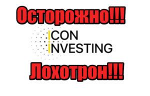 ICON INVESTING лохотрон, мошенники, жулики
