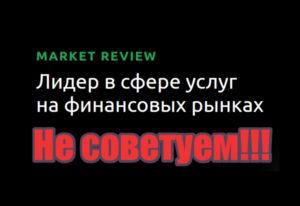 Market Review мошенники, лохотрон