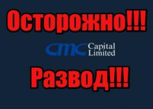 CMC Capital развод, мошенники