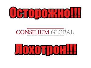 Consilium Global лохотрон, жулики, аферисты
