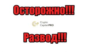 CryptoCapitalPro лохотрон, жулики, аферисты