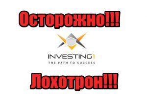 Investing1 лохотрон, жулики, аферисты
