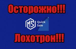 MS Quick Sale лохотрон, жулики, аферисты