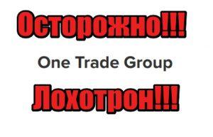 One Trade Group лохотрон, жулики, аферисты