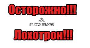 Plaza Trade мошенники, лохотрон, жулики