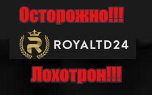 Royaltd24 мошенники, лохотрон, жулики