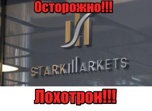 Stark Markets лохотрон, мошенники, аферисты