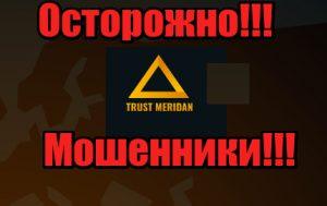 Trust Meridan жулики, аферисты, мошенники