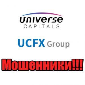 UCFX Group лохотрон, жулики, аферисты