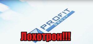 Profit Group лохотрон, мошенники