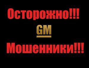 Брокер GM мошенники, жулики, аферисты