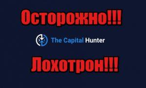 Capital Hunter лохотрон, жулики, мошенники