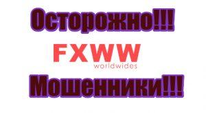 Fxworldwides мошенники, жулики, лохотрон