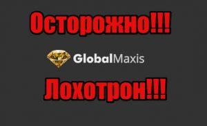 Global Maxis мошенники, жулики, лохотрон